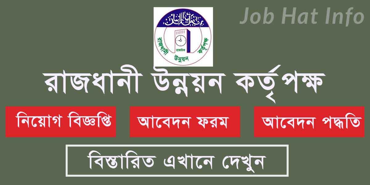 Rajuk Job Circular