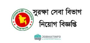 SSD Job Circular 2020 | Security Services Division | Apply from Today 10