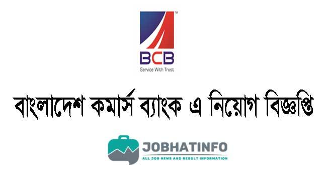 Bangladesh Commerce Bank Job Circular 2021 1