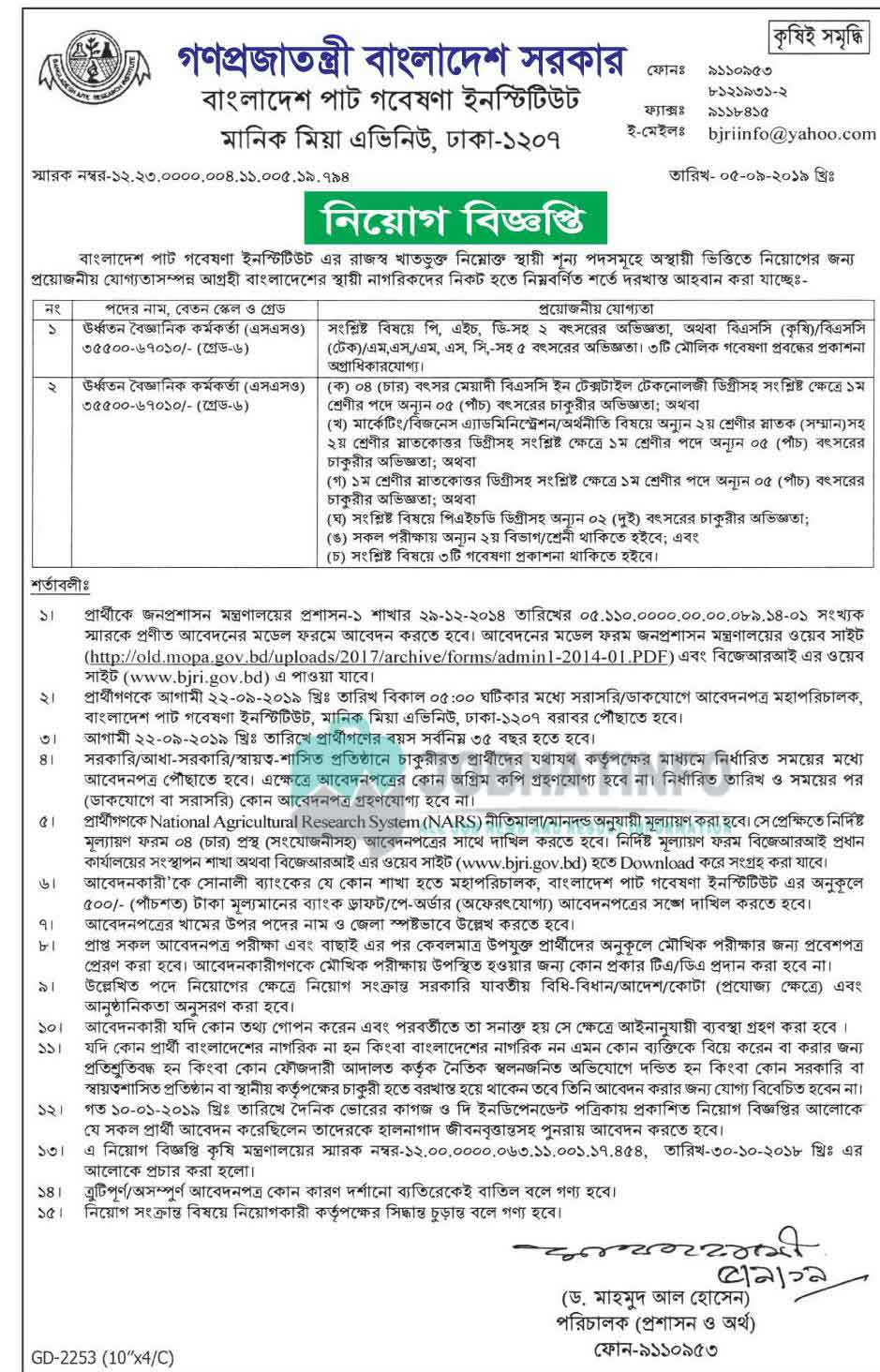 Ministry of Textiles and Jute MOTJ Job Circular 2020 1