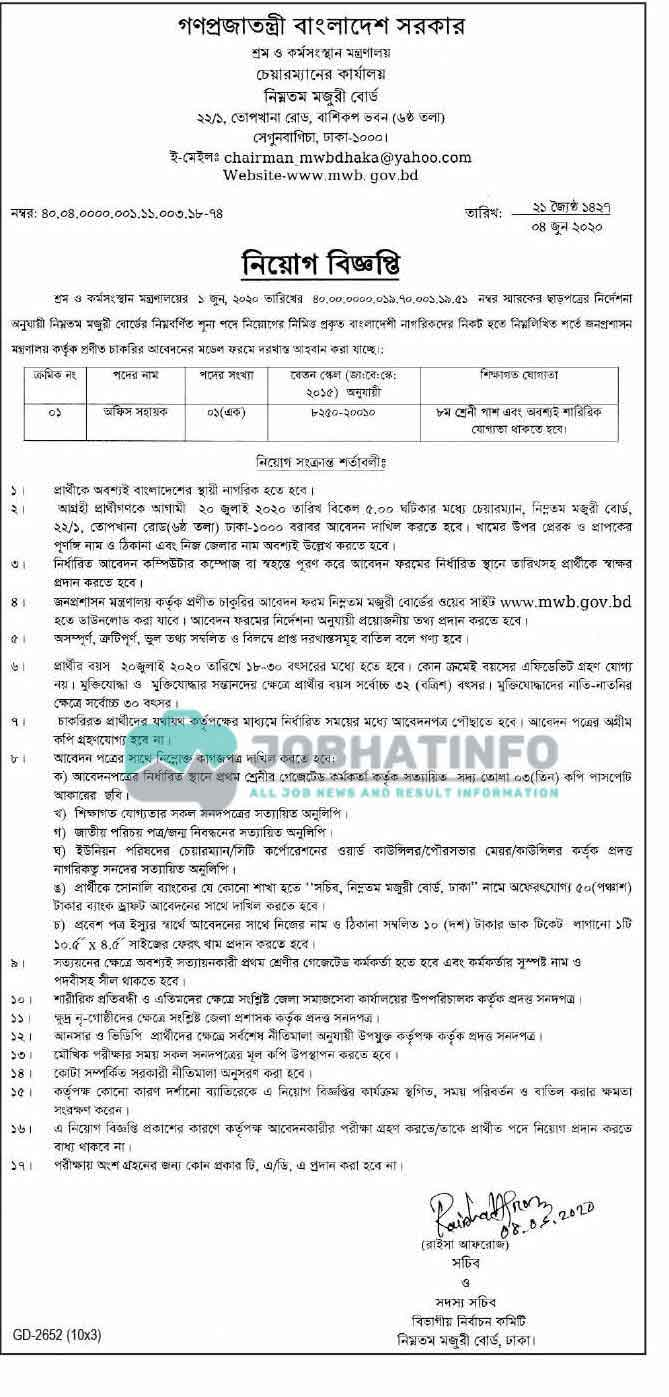 MOLE Job Circular 2020 | Ministry of Labour and Employment | Apply from Today 2