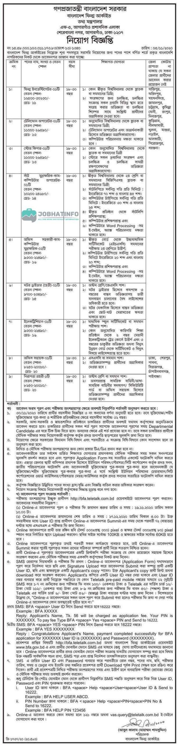 Ministry of Information Job Circular 2021 Apply from Today 2