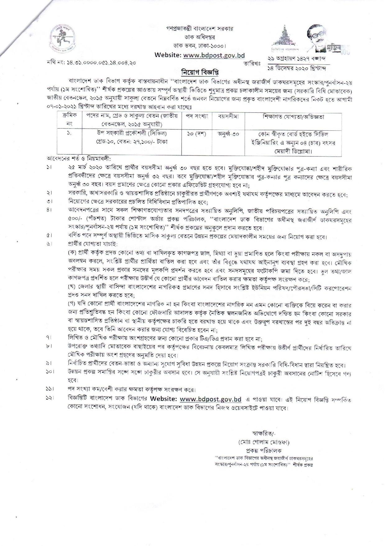 Post Office Job Circular 2021 | Directorate Of Posts | BD Govt Job 1