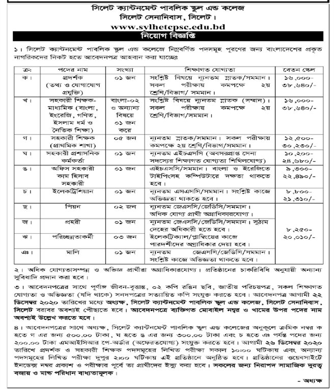 Sylhet Cantonment Public School and College Job Circular 2021 2