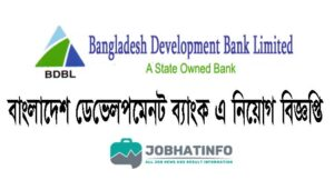 Bangladesh Development Bank Job circular