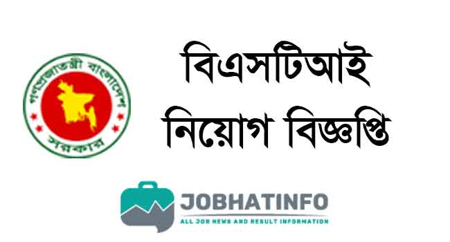 BSTI Job Circular