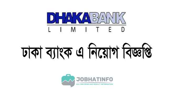 Dhaka Bank Job Circular