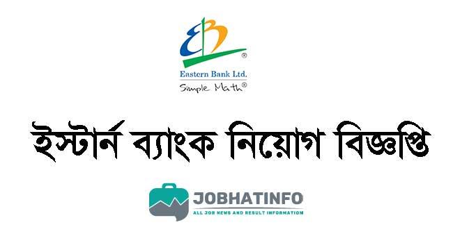 EBL Job Circular