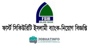 First Security Islami Bank Job Circular
