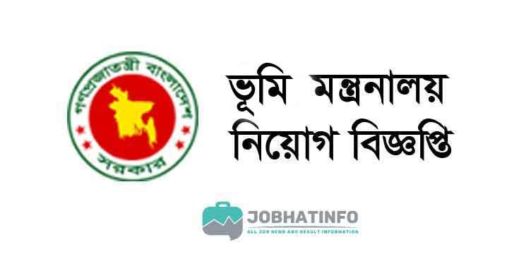 Ministry of Land Job Circular 2021 | Apply from Today | Govt Job 1
