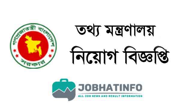Ministry of Information Job Circular 2021 Apply from Today 1