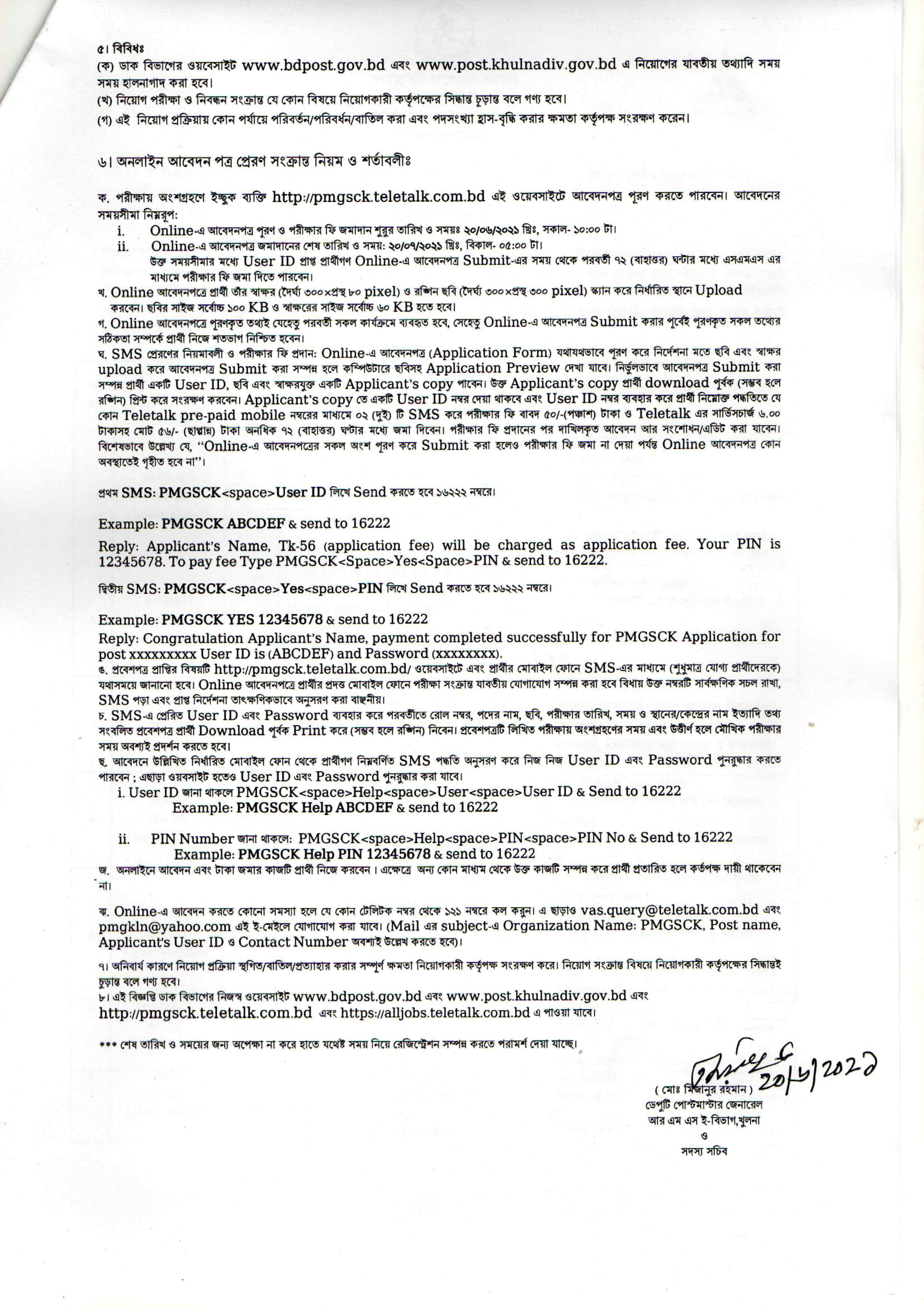 Post Office Job Circular 2021 | Directorate Of Posts | BD Govt Job 3