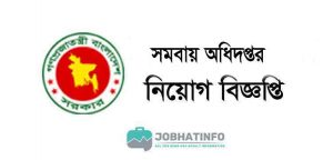RDCD Job Circular 2021 | Rural Development and Co-operative Division | Govt Job 3