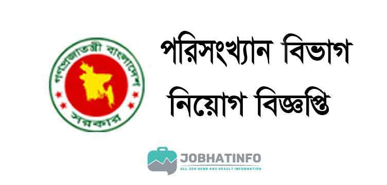 SID Job Circular 2021 | Statistics and Informatics Division | Govt Job 1