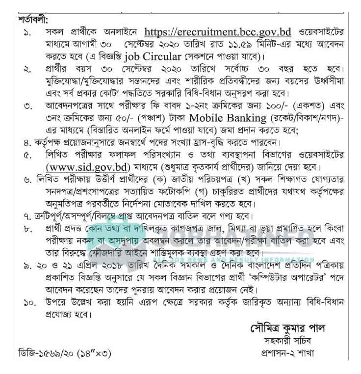 SID Job Circular 2021 | Statistics and Informatics Division | Govt Job 3