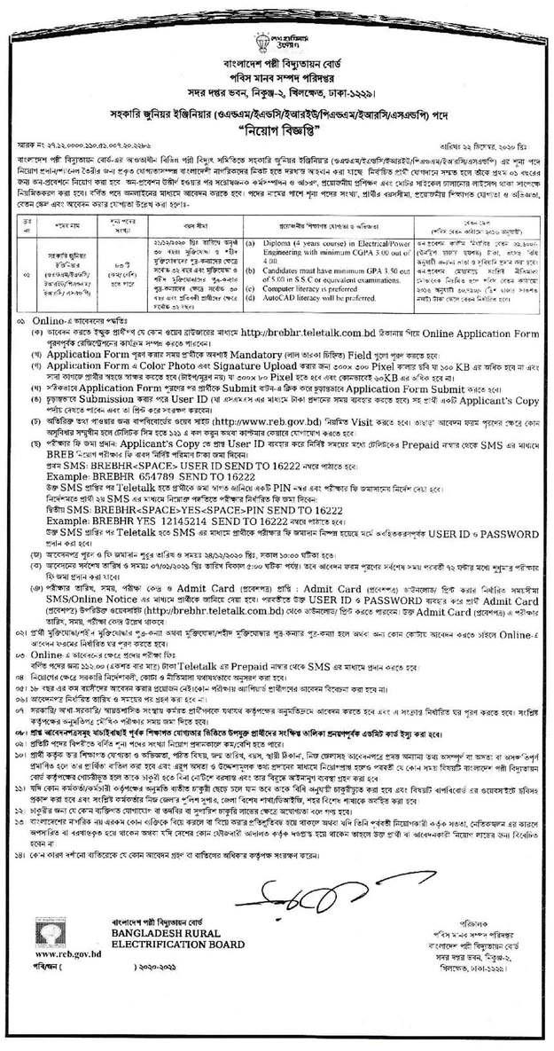 BREB Job Circular 2021 | Bangladesh Rural Electrification Board 1