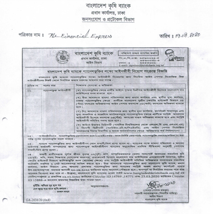Krishi Bank Job Circular 2021   Bangladesh Krishi Bank Job Circular 1