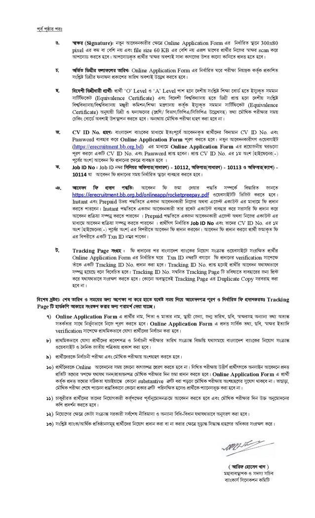Probashi Kallyan Bank Job Circular 2021 | Govt Bank Job Circular 2021 1