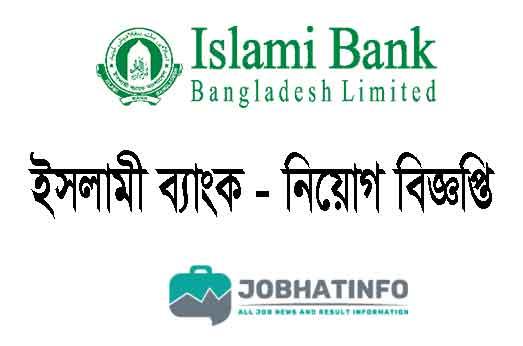 islami bank job circular
