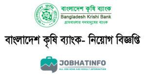Krishi Bank Job Circular