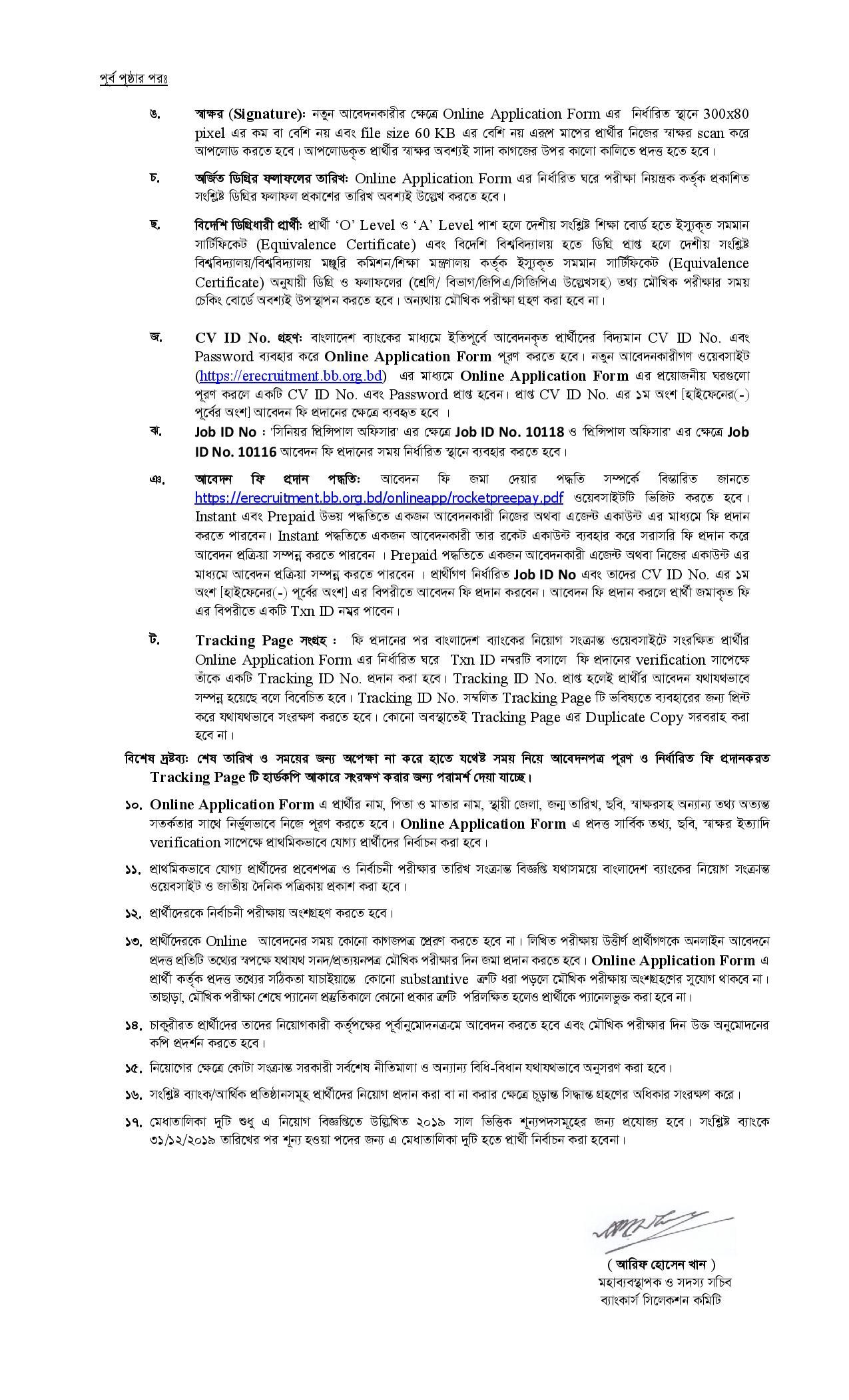 Ansar VDP Unnayan Bank Job Circular 2021 2