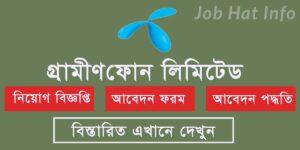 GP Job Circular