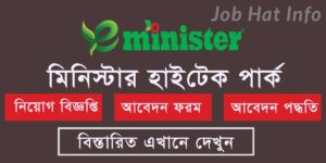 Minister Hi-Tech Park Job Circular