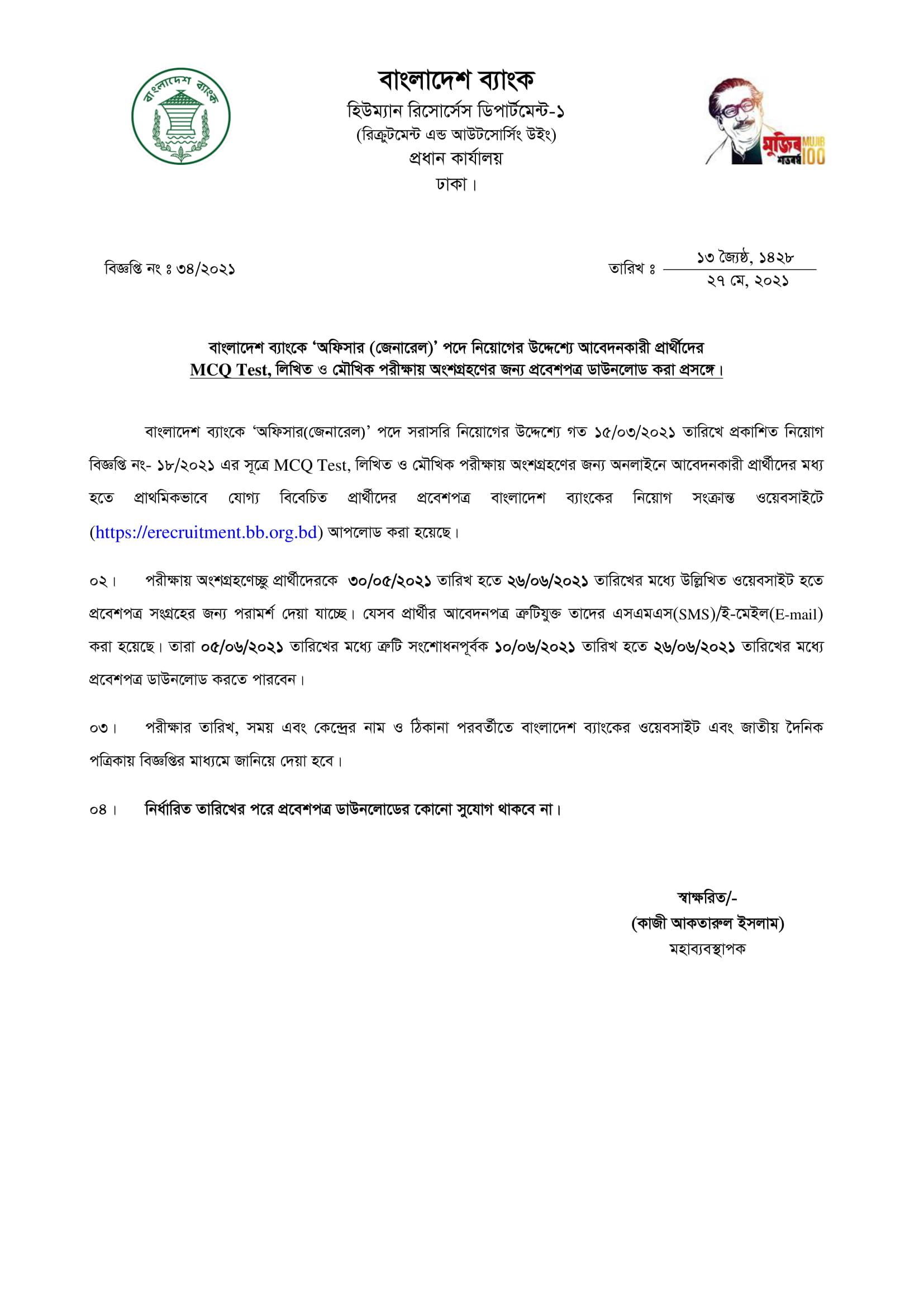 Bangladesh Bank Job Circular 2021   General Officer Job Circular 2