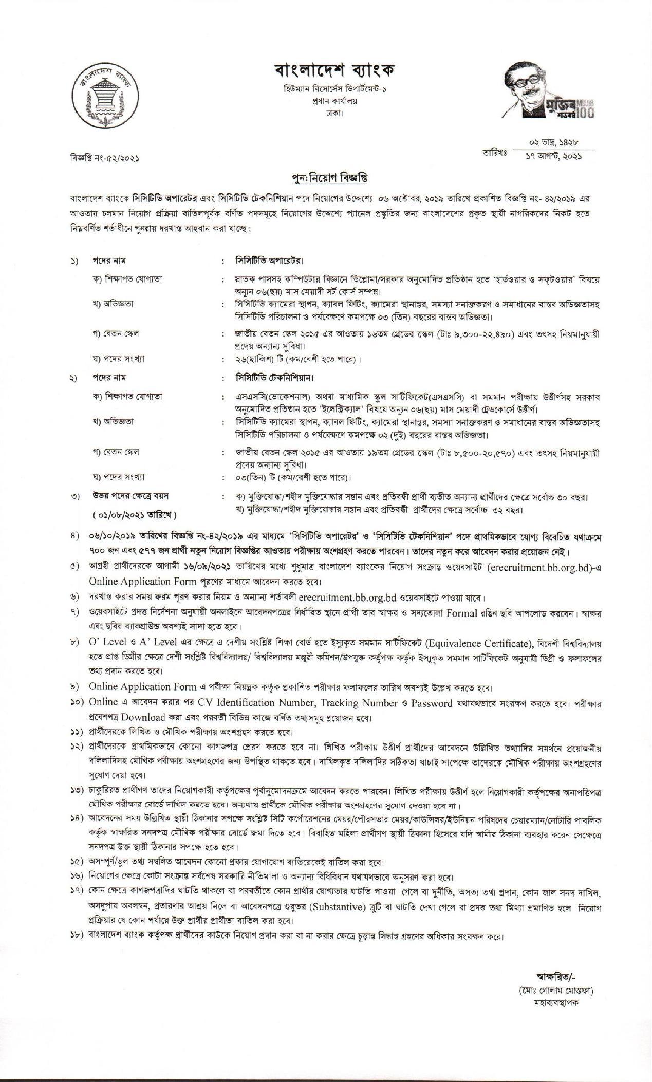 Bangladesh Bank Job Circular 2021   General Officer Job Circular 1