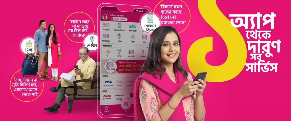 bKash Mobile Banking - bKash Account Opening 3