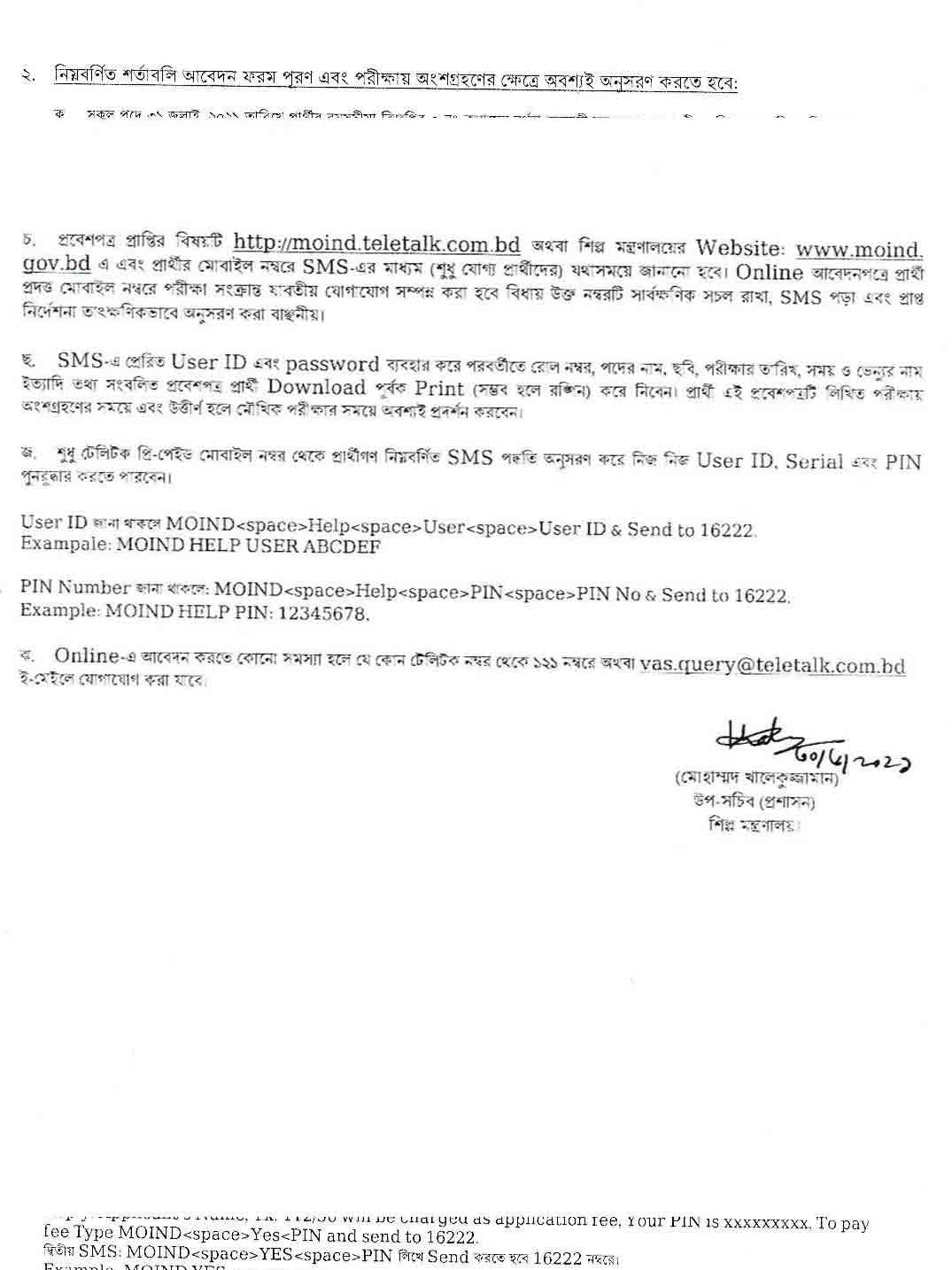 Ministry Of Industries Job Circular 2021 1