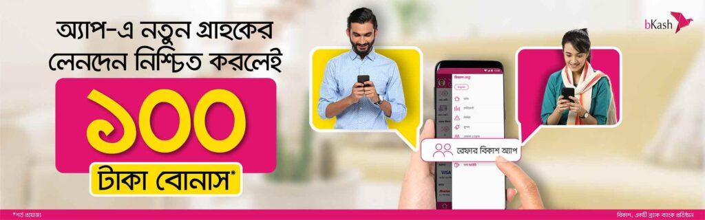 bKash Apps