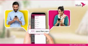 bKash Mobile Banking - bKash Account Opening 1