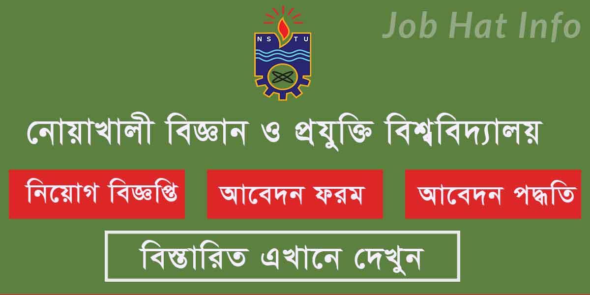 NSTU Job Circular 2021 | Noakhali Science and Technology University 1